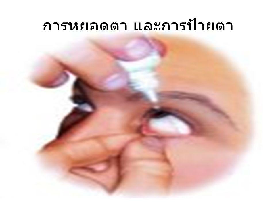 การหยอดตา และการป้ายตา