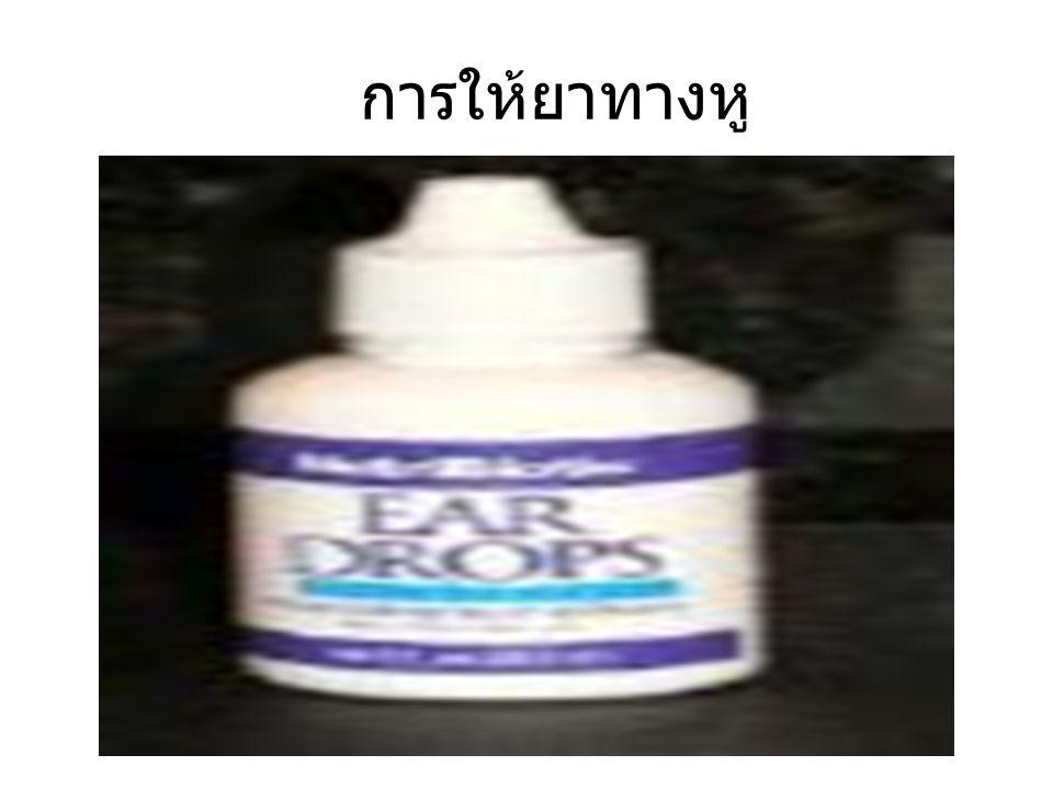 การให้ยาทางหู