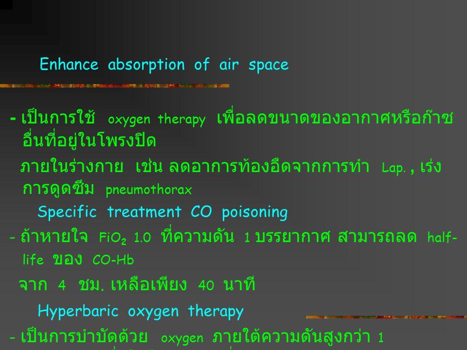 Enhance absorption of air space - เป็นการใช้ oxygen therapy เพื่อลดขนาดของอากาศหรือก๊าซ อื่นที่อยู่ในโพรงปิด ภายในร่างกาย เช่น ลดอาการท้องอืดจากการทำ