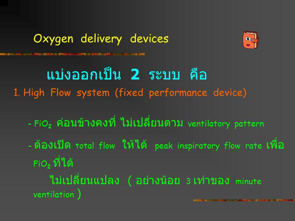 Oxygen delivery devices แบ่งออกเป็น 2 ระบบ คือ 1. High Flow system (fixed performance device) - FiO 2 ค่อนข้างคงที่ ไม่เปลี่ยนตาม ventilatory pattern