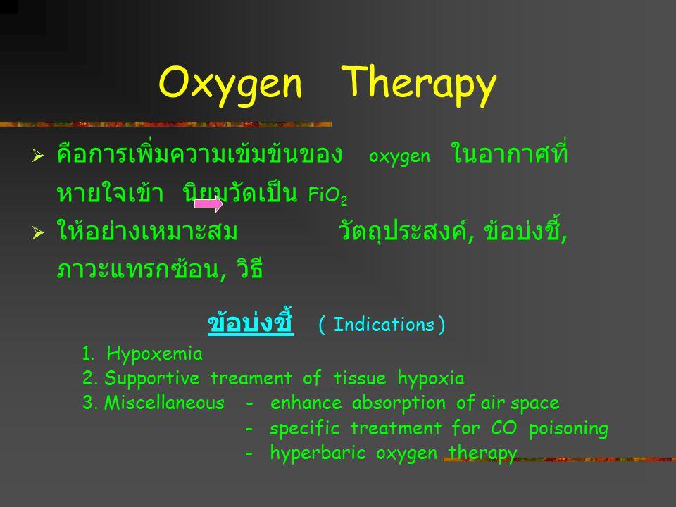 Oxygen Therapy  คือการเพิ่มความเข้มข้นของ oxygen ในอากาศที่ หายใจเข้า นิยมวัดเป็น FiO 2  ให้อย่างเหมาะสม วัตถุประสงค์, ข้อบ่งชี้, ภาวะแทรกซ้อน, วิธี