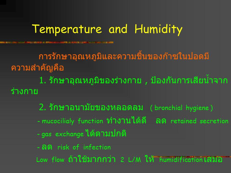 Temperature and Humidity การรักษาอุณหภูมิและความชื้นของก๊าซในปอดมี ความสำคัญคือ 1. รักษาอุณหภูมิของร่างกาย, ป้องกันการเสียน้ำจาก ร่างกาย 2. รักษาอนามั