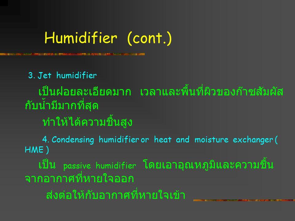Humidifier (cont.) 3. Jet humidifier เป็นฝอยละเอียดมาก เวลาและพื้นที่ผิวของก๊าซสัมผัส กับน้ำมีมากที่สุด ทำให้ได้ความชื้นสูง 4. Condensing humidifier o