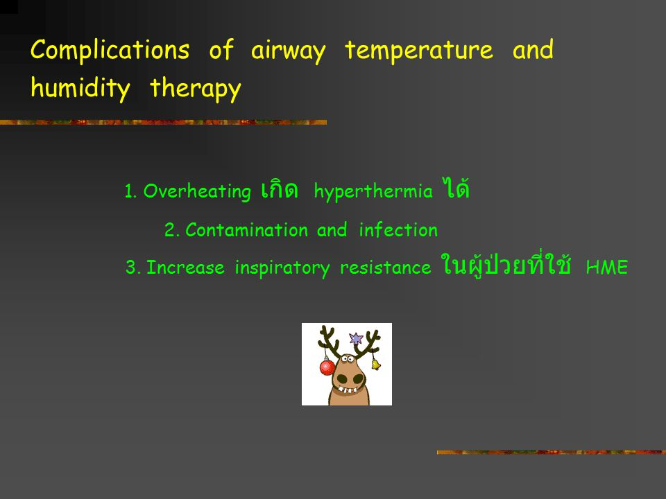 Complications of airway temperature and humidity therapy 1.