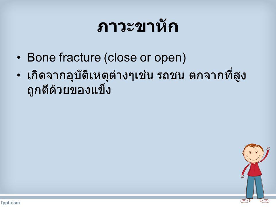 ภาวะขาหัก Bone fracture (close or open) เกิดจากอุบัติเหตุต่างๆเช่น รถชน ตกจากที่สูง ถูกตีด้วยของแข็ง