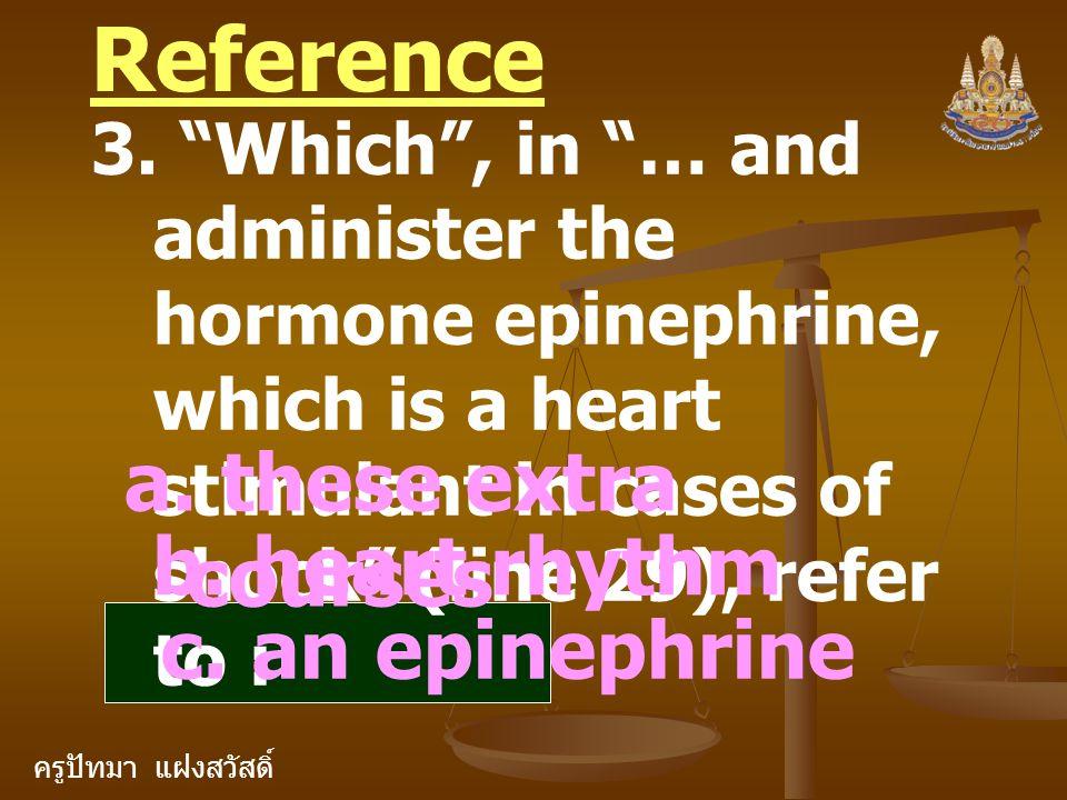 """ครูปัทมา แฝงสวัสดิ์ Reference 3. """"Which"""", in """"… and administer the hormone epinephrine, which is a heart stimulant in cases of shock"""" (line 29), refer"""