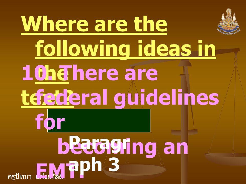 ครูปัทมา แฝงสวัสดิ์ Where are the following ideas in the text? 10. There are federal guidelines for becoming an EMT. Paragr aph 3