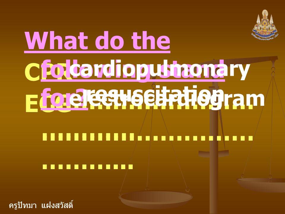 ครูปัทมา แฝงสวัสดิ์ CPR ……………………… ………… ECG ……………………… ………... What do the following stand for? cardiopulmonary resuscitation electrocardiogram
