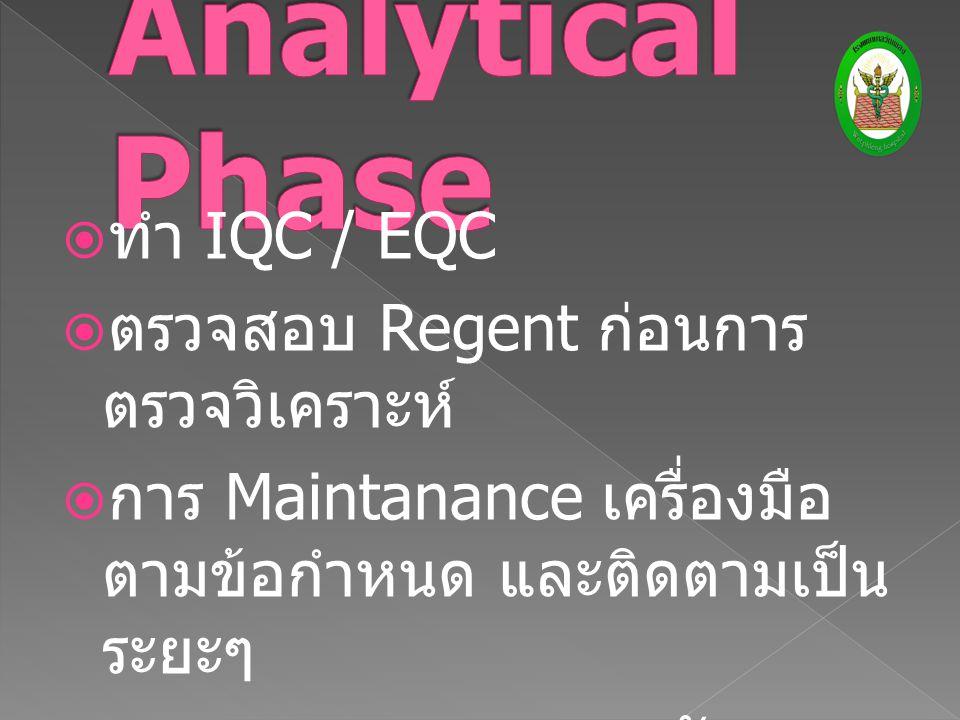  ทำ IQC / EQC  ตรวจสอบ Regent ก่อนการ ตรวจวิเคราะห์  การ Maintanance เครื่องมือ ตามข้อกำหนด และติดตามเป็น ระยะๆ  การตรวจสอบคุณภาพมัก พิจารณาจากสาร