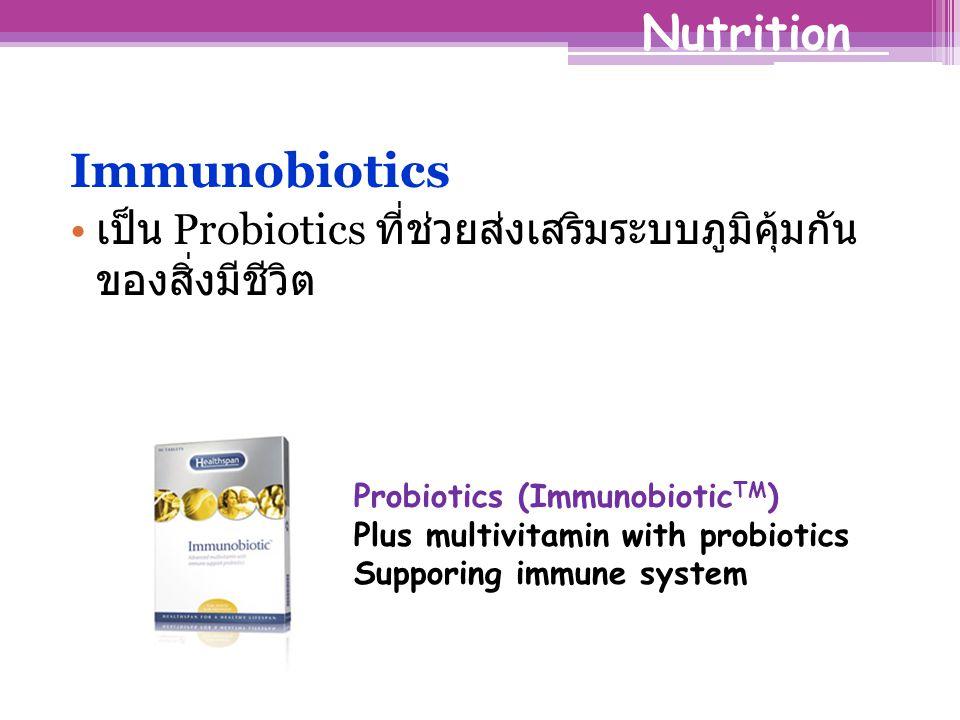 Immunobiotics เป็น Probiotics ที่ช่วยส่งเสริมระบบภูมิคุ้มกัน ของสิ่งมีชีวิต Probiotics (Immunobiotic TM ) Plus multivitamin with probiotics Supporing immune system Nutrition