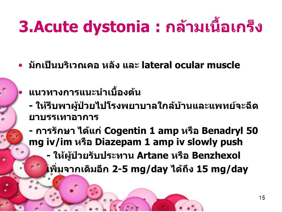 15 3.Acute dystonia : กล้ามเนื้อเกร็ง มักเป็นบริเวณคอ หลัง และ lateral ocular muscle แนวทางการแนะนำเบื้องต้น - ให้รีบพาผู้ป่วยไปโรงพยาบาลใกล้บ้านและแพ