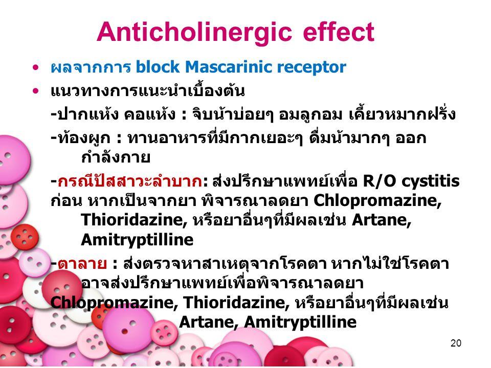 20 Anticholinergic effect ผลจากการ block Mascarinic receptor แนวทางการแนะนำเบื้องต้น -ปากแห้ง คอแห้ง : จิบน้าบ่อยๆ อมลูกอม เคี้ยวหมากฝรั่ง -ท้องผูก :