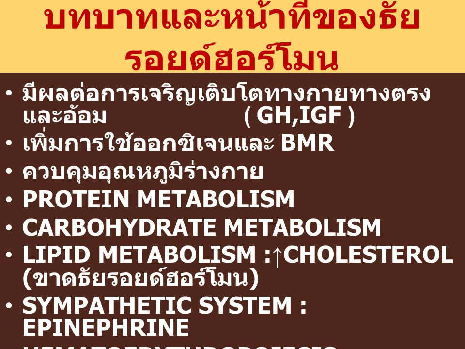 การสร้างธัยรอยด์ฮอร์โมน HYPOTHALAMUS ANTERIOR PITUITARY GLAND THYROID THYROID HORMONE:T3,T4,FT3,FT4 TRH TSH PRIMARY HYPOTHYROIDISM CENTRAL HYPOTHYROIDISM