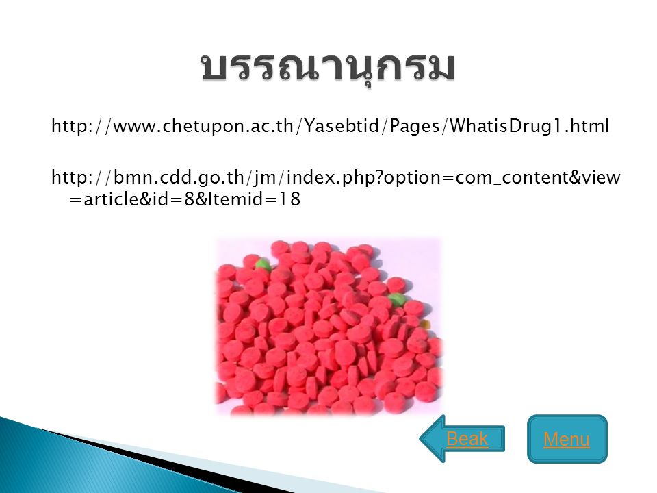 http://www.chetupon.ac.th/Yasebtid/Pages/WhatisDrug1.html http://bmn.cdd.go.th/jm/index.php?option=com_content&view =article&id=8&Itemid=18 Beak Menu