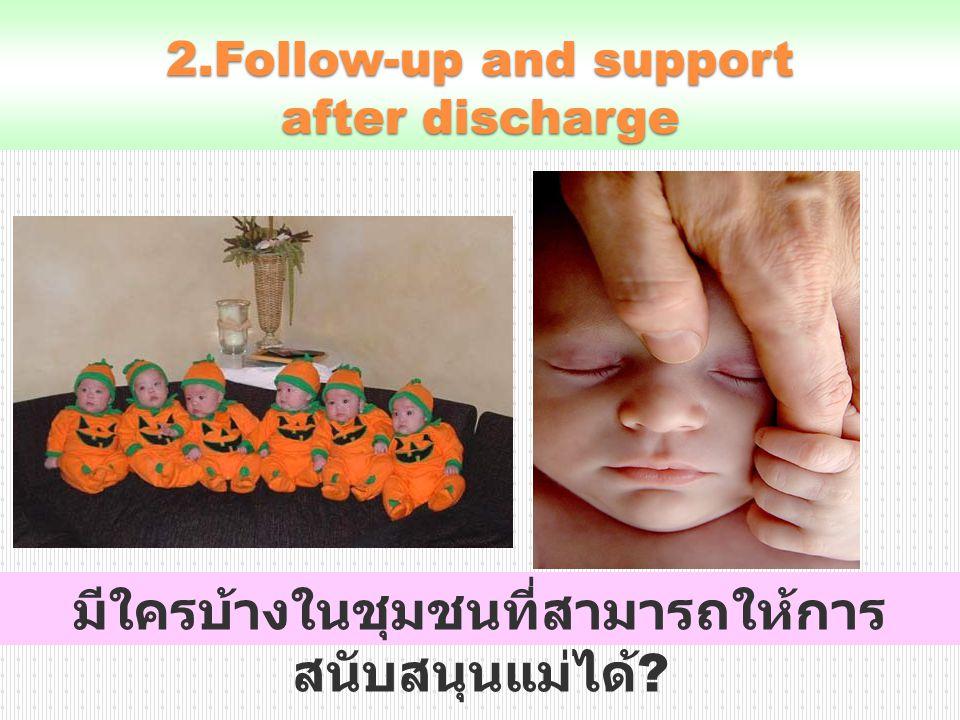 2.Follow-up and support after discharge มีใครบ้างในชุมชนที่สามารถให้การ สนับสนุนแม่ได้ ?