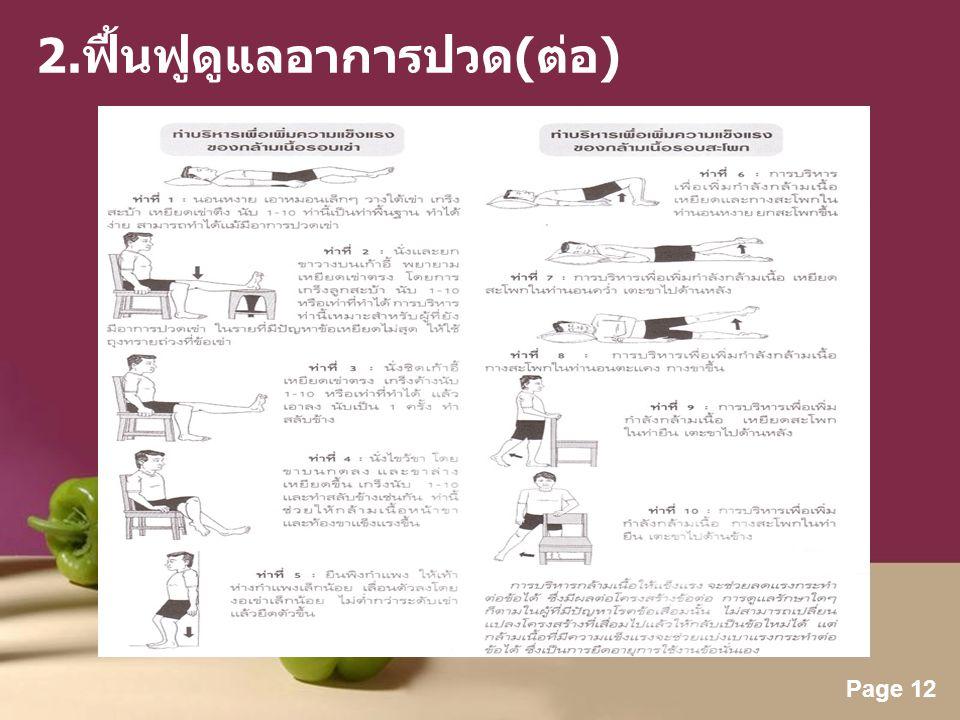 Powerpoint Templates Page 12 2. ฟื้นฟูดูแลอาการปวด ( ต่อ )