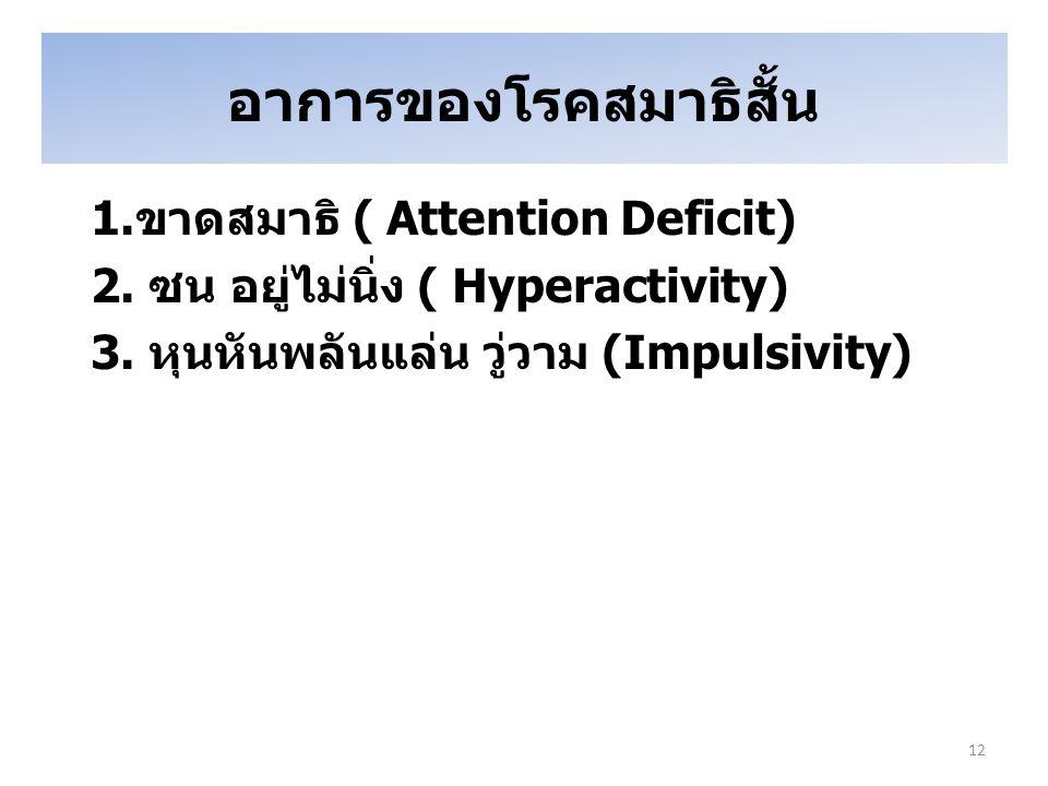 อาการของโรคสมาธิสั้น 1.ขาดสมาธิ ( Attention Deficit) 2.