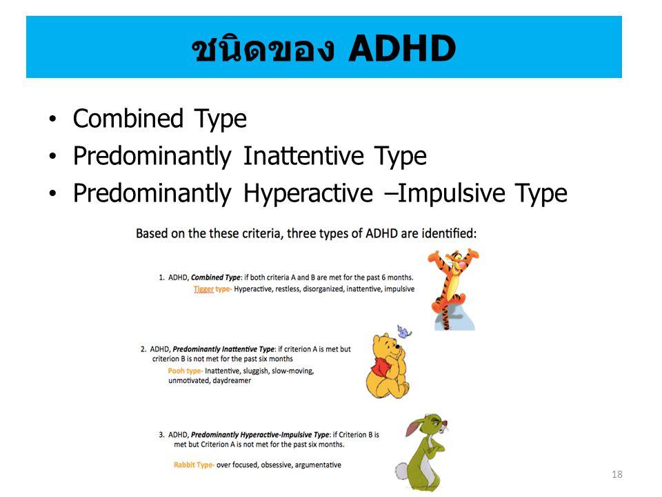 Combined Type Predominantly Inattentive Type Predominantly Hyperactive –Impulsive Type ชนิดของ ADHD 18