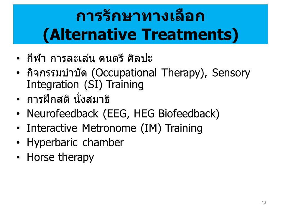 กีฬา การละเล่น ดนตรี ศิลปะ กิจกรรมบำบัด (Occupational Therapy), Sensory Integration (SI) Training การฝึกสติ นั่งสมาธิ Neurofeedback (EEG, HEG Biofeedback) Interactive Metronome (IM) Training Hyperbaric chamber Horse therapy การรักษาทางเลือก (Alternative Treatments) 43
