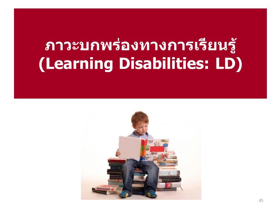 ภาวะบกพร่องทางการเรียนรู้ (Learning Disabilities: LD) 45