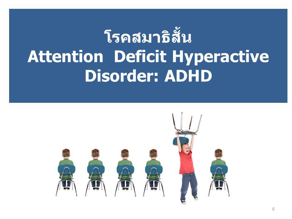 เป็นการปรับตัวต่อความเครียดจากสถานการณ์บางอย่าง ที่ผิดปกติ เด็กมีภาวะวิตกกังวลที่เป็นภาวะทางจิตเวช เช่น ภาวะ วิตกกังวลต่อการพลัดพราก (Separation anxiety disorder) ซึ่งจะมีอาการดังนี้ มีความกังวลว่าจะเกิด อันตรายต่อผู้ปกครองหรือตนเอง เด็กมีภาวะซึมเศร้า กลุ่มเด็กหนีเรียน มีปัญหาพฤติกรรม ครอบครัวไม่ให้ความสำคัญต่อการเรียน มีปัญหา เศรษฐกิจ เก็บเด็กไว้ที่บ้าน หรือขาดการฝึกวินัย เกิดจากสาเหตุใดได้บ้าง.