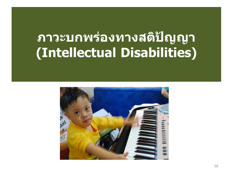 ภาวะบกพร่องทางสติปัญญา (Intellectual Disabilities) 68