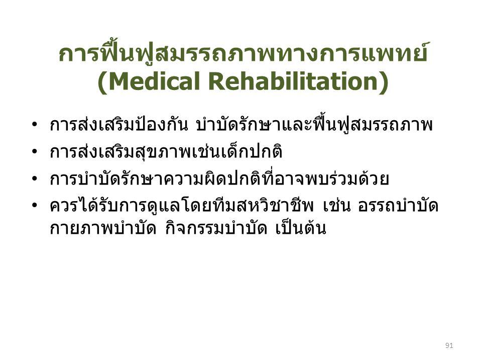 การฟื้นฟูสมรรถภาพทางการแพทย์ (Medical Rehabilitation) การส่งเสริมป้องกัน บำบัดรักษาและฟื้นฟูสมรรถภาพ การส่งเสริมสุขภาพเช่นเด็กปกติ การบำบัดรักษาความผิดปกติที่อาจพบร่วมด้วย ควรได้รับการดูแลโดยทีมสหวิชาชีพ เช่น อรรถบำบัด กายภาพบำบัด กิจกรรมบำบัด เป็นต้น 91