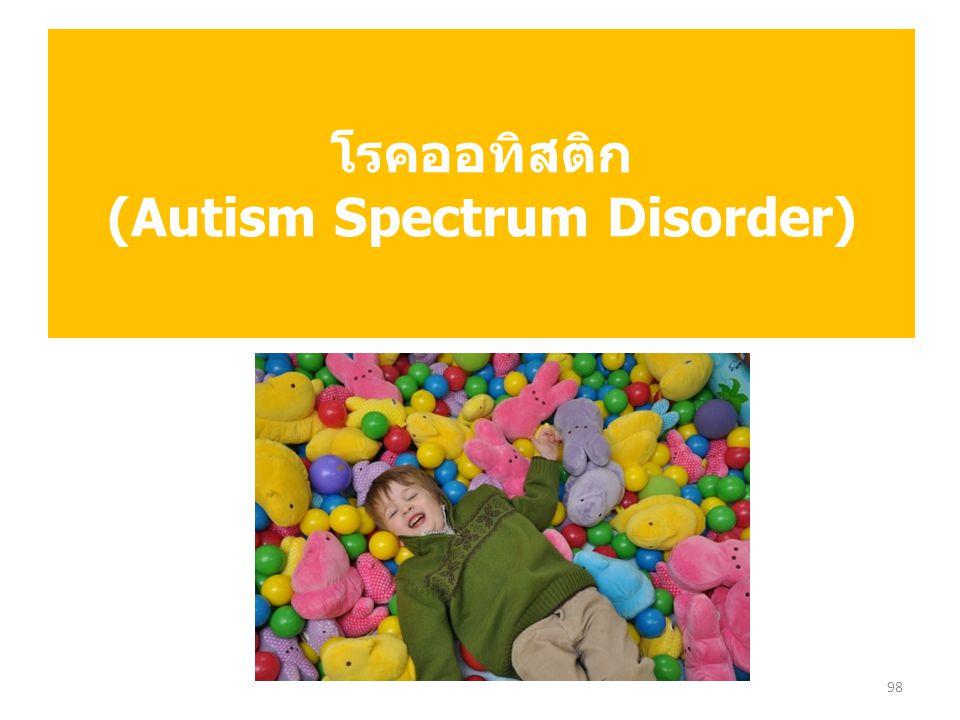 โรคออทิสติก (Autism Spectrum Disorder) 98