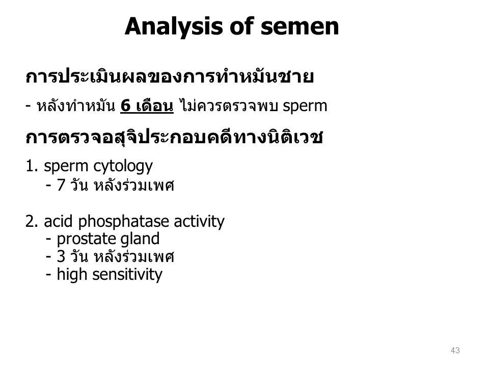 การประเมินผลของการทำหมันชาย - หลังทำหมัน 6 เดือน ไม่ควรตรวจพบ sperm การตรวจอสุจิประกอบคดีทางนิติเวช 1. sperm cytology - 7 วัน หลังร่วมเพศ 2. acid phos