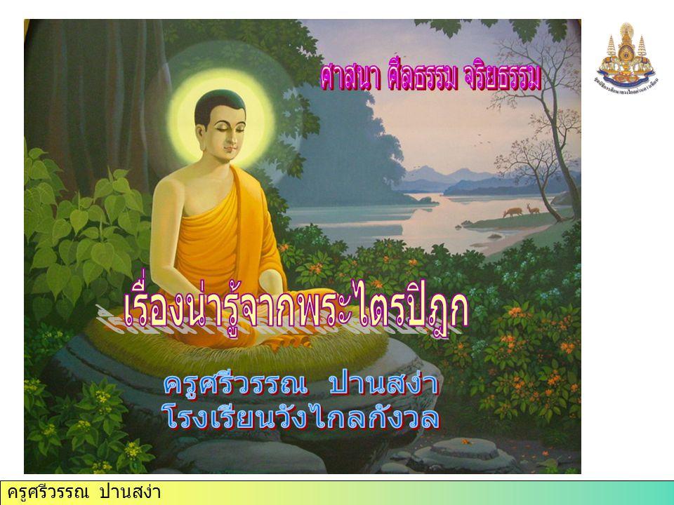 ครูศรีวรรณ ปานสง่า จูฬกัมมวิภังคสูตร พระไตรปิฎกภาษาไทยฉบับหลวงพ. ศ. ๒๕๒๕เล่ม ๑๔