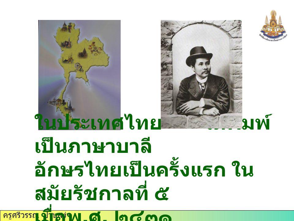 ครูศรีวรรณ ปานสง่า ในประเทศไทย ได้พิมพ์ เป็นภาษาบาลี อักษรไทยเป็นครั้งแรก ใน สมัยรัชกาลที่ ๕ เมื่อพ.