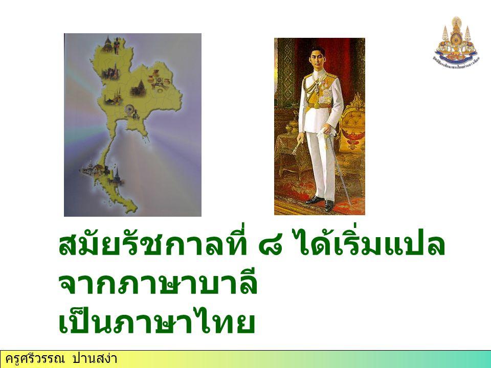 ครูศรีวรรณ ปานสง่า สมัยรัชกาลที่ ๘ ได้เริ่มแปล จากภาษาบาลี เป็นภาษาไทย