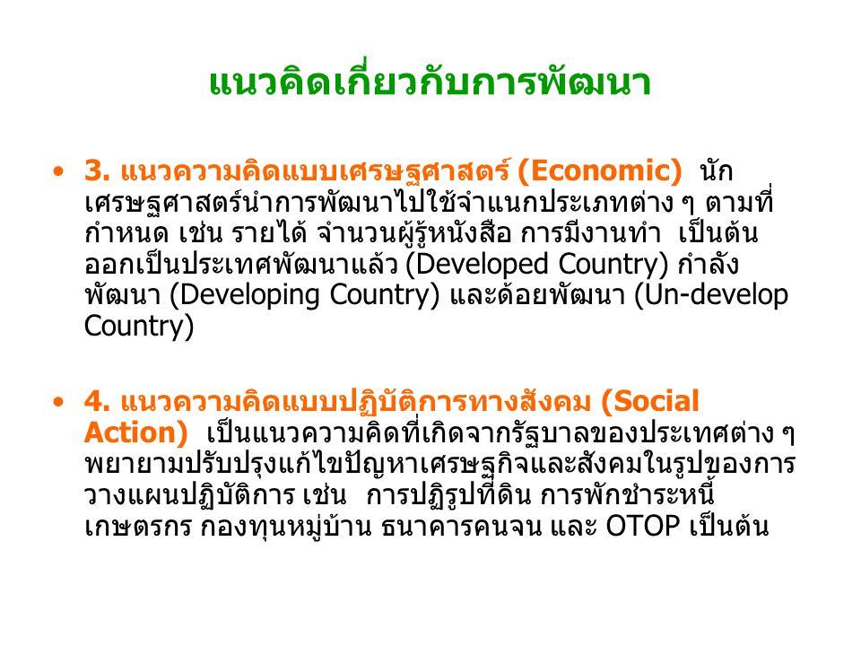 แนวคิดเกี่ยวกับการพัฒนา 3. แนวความคิดแบบเศรษฐศาสตร์ (Economic) นัก เศรษฐศาสตร์นำการพัฒนาไปใช้จำแนกประเภทต่าง ๆ ตามที่ กำหนด เช่น รายได้ จำนวนผู้รู้หนั
