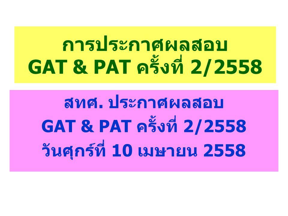การประกาศผลสอบ GAT & PAT ครั้งที่ 2/2558 สทศ. ประกาศผลสอบ GAT & PAT ครั้งที่ 2/2558 วันศุกร์ที่ 10 เมษายน 2558