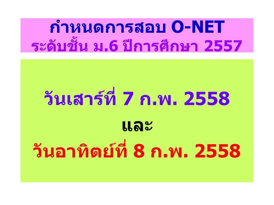 กำหนดการสอบ O-NET ระดับชั้น ม.6 ปีการศึกษา 2557 วันเสาร์ที่ 7 ก.พ. 2558 และ วันอาทิตย์ที่ 8 ก.พ. 2558
