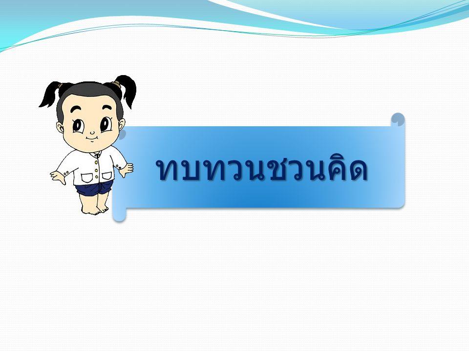 ๗. คำในภาษาไทยที่ดัดแปลงมาจาก ภาษาฝรั่งเศส เป็นคำทับศัพท์ โดยออกเสียงสระและพยัญชนะตามที่ ออกเสียงในภาษาฝรั่งเศสเครื่องหมายทัณฑฆาตใช้ฆ่า อักษรที่ไม่ต้อ