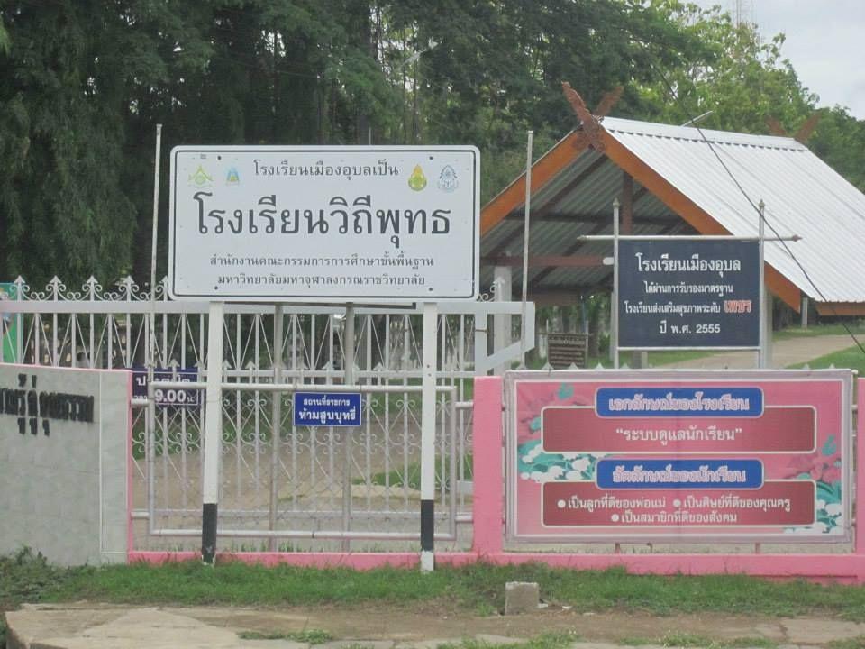 ในส่วนตัวของอาจารย์อิงอรแล้วท่านบอกว่าภาษาอังกฤษ นั้นเป็นภาษาสากลของโลกและยังเป็นภาษาที่สื่อสารกัน มากในหลายๆประเทศ แต่ในประเทศไทยนั้นเด็กไทยมี ความอ่อนภาษาอังกฤษ ส่วนมากในเรื่องของการพูด มากกว่าประเทศเพื่อนบ้านเรายากถ่ายทอดให้เด็กมีพื้นฐาน ในการใช้ภาษอังกฤษ และจะพัฒนาคนพัฒนาแนวคิดและ รักในความเป็นครู