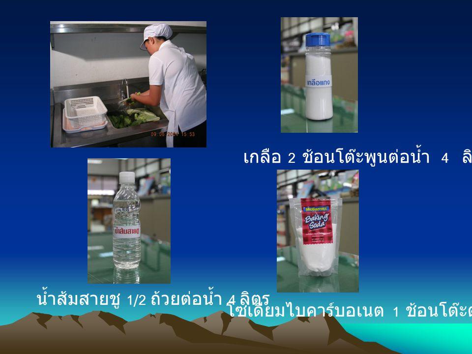 เกลือ 2 ช้อนโต๊ะพูนต่อน้ำ 4 ลิตร น้ำส้มสายชู 1/2 ถ้วยต่อน้ำ 4 ลิตร โซเดียมไบคาร์บอเนต 1 ช้อนโต๊ะต่อน้ำ 4 ลิตร