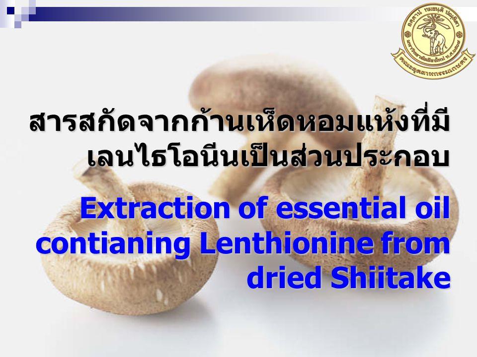 สารสกัดจากก้านเห็ดหอมแห้งที่มี เลนไธโอนีนเป็นส่วนประกอบ Extraction of essential oil contianing Lenthionine from dried Shiitake