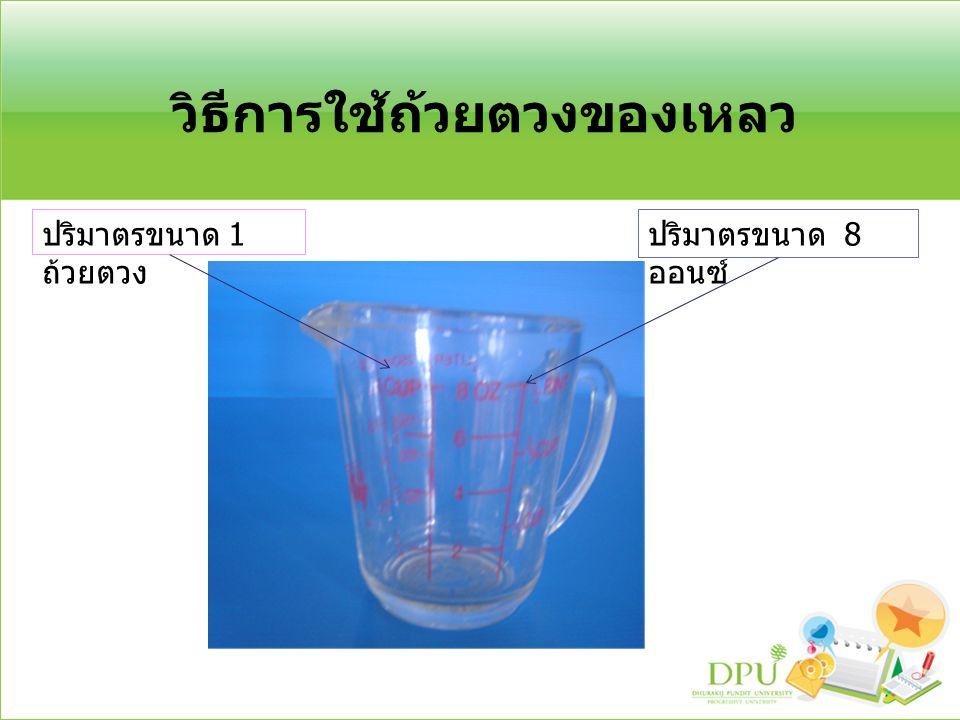 วิธีการใช้ถ้วยตวงของเหลว ปริมาตรขนาด 1 ถ้วยตวง ปริมาตรขนาด 8 ออนซ์