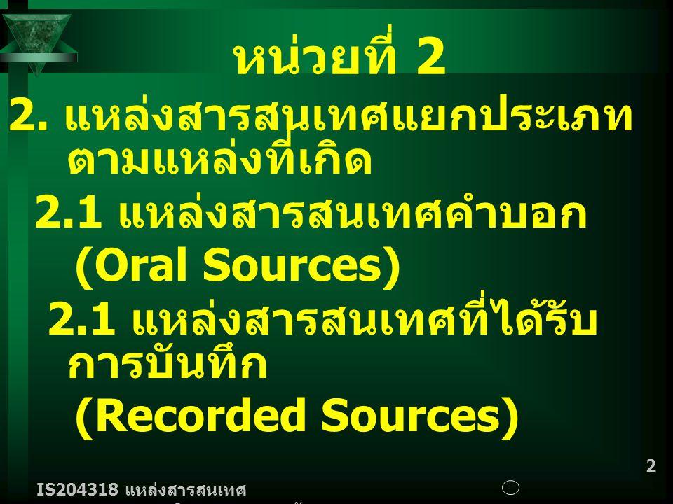 IS204318 แหล่งสารสนเทศ C อ. ดร. นฤมล รักษาสุข 2 หน่วยที่ 2 2.