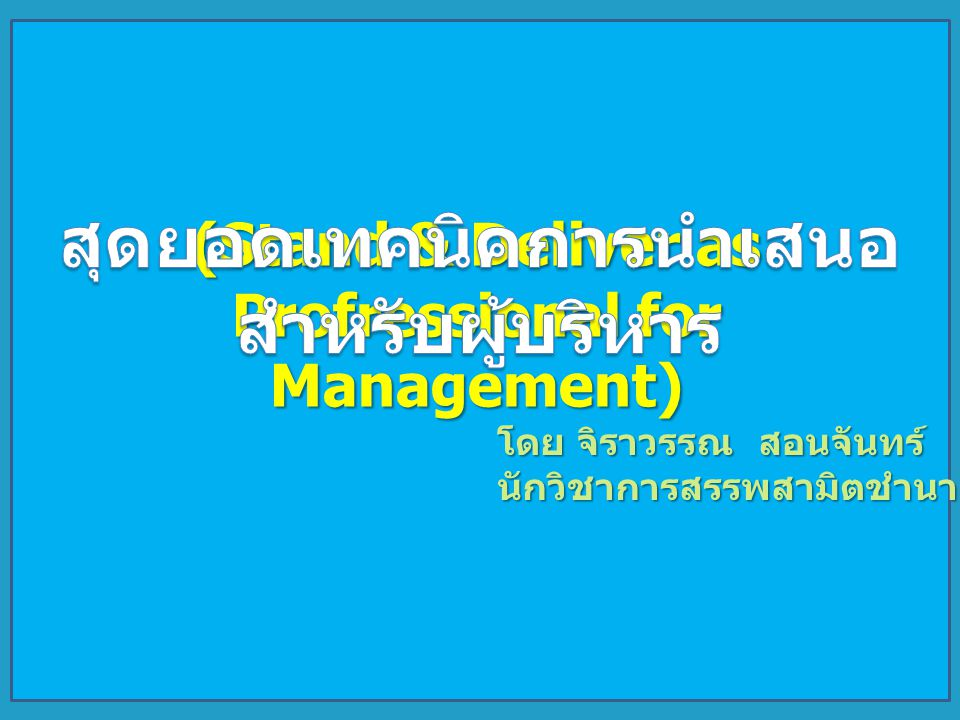 (Stand & Deliver as Profressional for Management) โดย จิราวรรณ สอนจันทร์ นักวิชาการสรรพสามิตชำนาญการพิเศษ