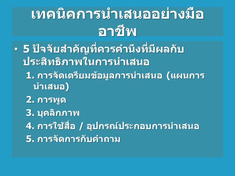  การจัดเตรียมข้อมูลการนำเสนอ ( แผนการนำเสนอ ) 5 องค์ประกอบของแผนการนำเสนอ 1.