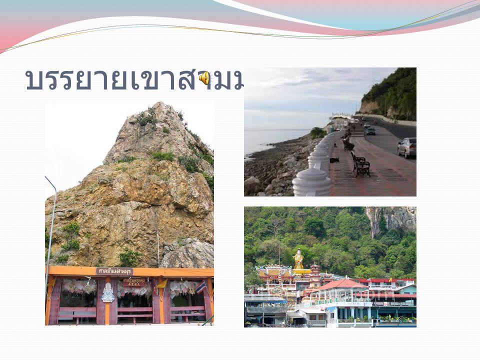 สถานที่ตั้ง เขาสามมุข หรือเขาเจ้าแม่สามมุข อยู่ระหว่างตำบลอ่างศิลา และชายหาด บางแสน อำเภอเมืองชลบุรี จังหวัดชลบุรี บริเวณเชิงหน้าผานี้มีศาล ชื่อว่า ศาลเจ้าแม่สามมุข อยู่ ๒ หลัง เป็นศาลไทยและศาลจีน เป็นที่เคารพสักการะของ ชาวประมงในท้องถิ่นจังหวัดชลบุรี และนักทัศนาจรที่เยือน ไปมา และเป็นอนุสรณ์แห่งความรักของสาวมุขและหนุ่ม แสน ปัจจุบันบริเวณเขาสามมุข มีลิงป่าอาศัยอยู่เป็นจำนวน มาก เป็นสิ่งที่ดึงดูดนักท่องเที่ยวที่ผ่านไปมาบนเขาสามมุข โดยการนำกล้วย อ้อย และถั่ว ฯลฯ ไปฝากฝูงลิงเหล่านี้ ซึ่ง เป็นสถานที่แห่งหนึ่งในจังหวัดชลบุรี ที่น่าสนใจและเป็น ตำนานเล่าขานกันมาถึงทุกวันนี้