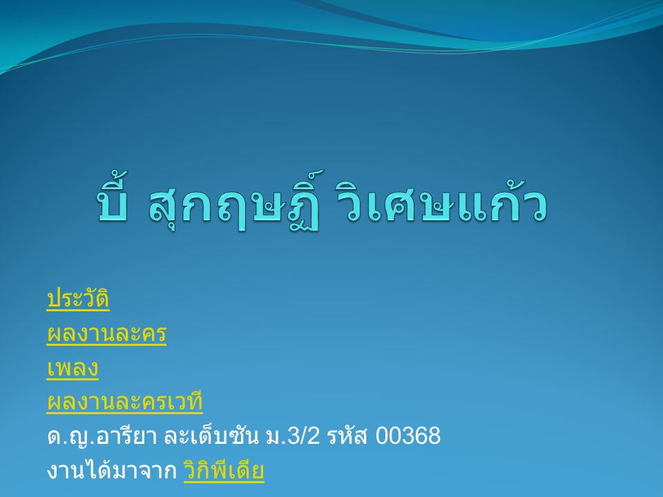 ประวัติ ผลงานละคร เพลง ผลงานละครเวที ด. ญ. อารียา ละเต็บซัน ม.3/2 รหัส 00368 งานได้มาจาก วิกิพีเดีย วิกิพีเดีย
