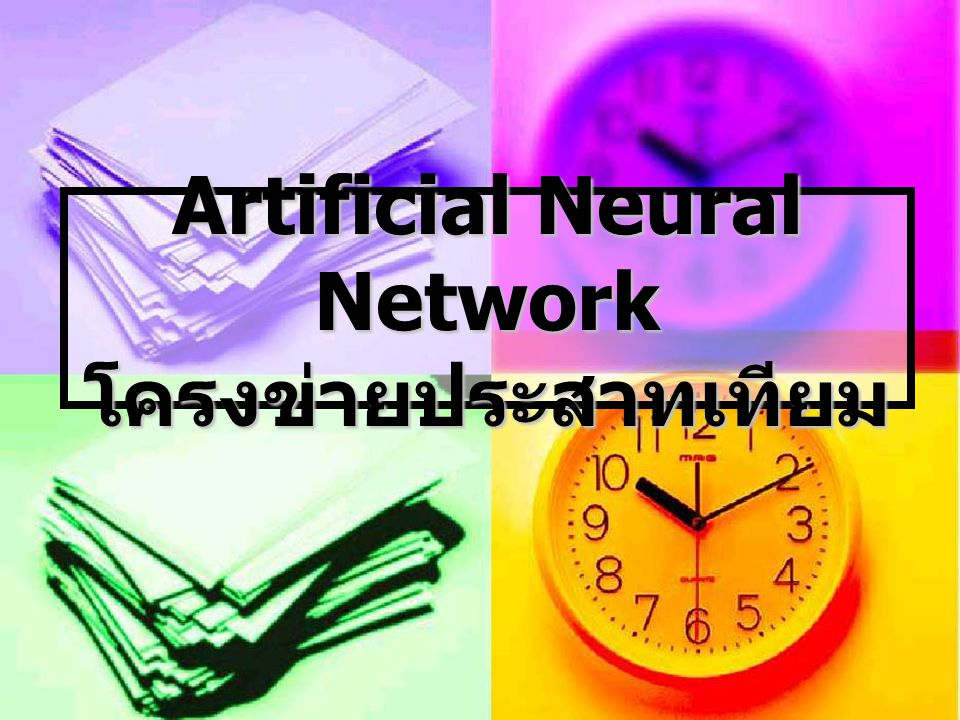 Network Architecture Feedforward network ข้อมูลที่ประมวลผลในวงจรข่ายจะถูกส่งไปในทิศทางเดียวจาก Input nodes ส่งต่อมาเรื่อยๆจนถึง output nodes โดยไม่มีการย้อนกลับของข้อมูล หรือแม้แต่ Nodes ใน layer เดียวกันก็ไม่มีการเชื่อมต่อกัน Input nodesOutput nodes Direction of data flow