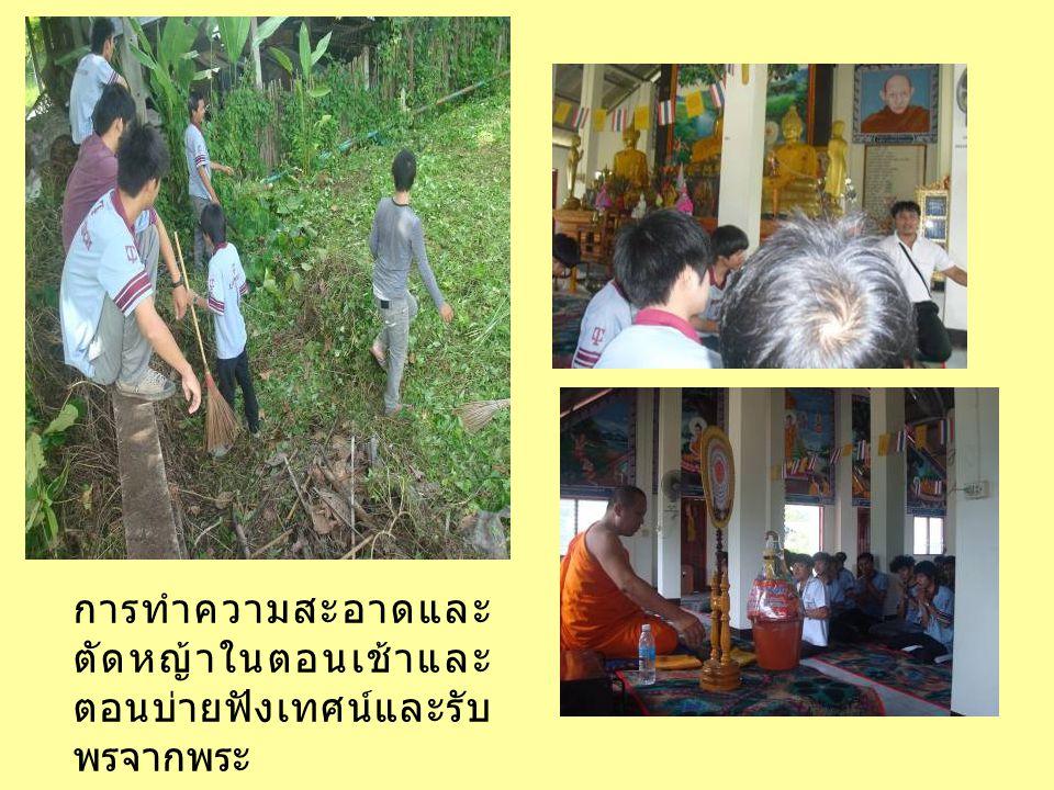 การทำความสะอาดและ ตัดหญ้าในตอนเช้าและ ตอนบ่ายฟังเทศน์และรับ พรจากพระ