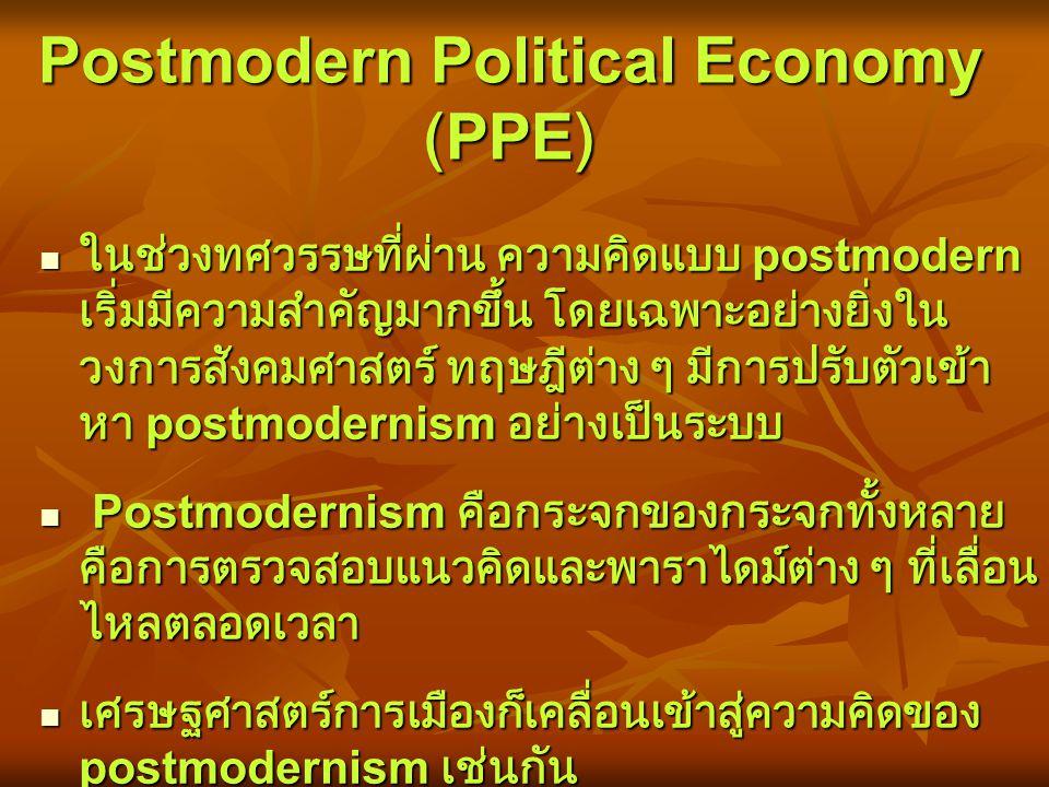 POST-MARXISM นับตั้งแต่เกิดวิกฤตสังคมนิยม ( กำแพง เบอร์ลินล่มสลาย 1989) ทฤษฎีเศรษฐศาสตร์ การเมืองของมาร์กก็มีแนวโน้มเสื่อมมนต์ขลัง ไปด้วย กระตุ้นให้มี