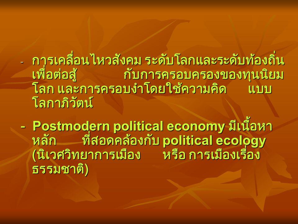 PPE ( ต่อ ) Postmodern Political Economy วิเคราะห์ Postmodern Political Economy วิเคราะห์ - postmodernity ของปลายศตวรรษที่ 20 การ เปลี่ยนแปลงเศรษฐกิจก