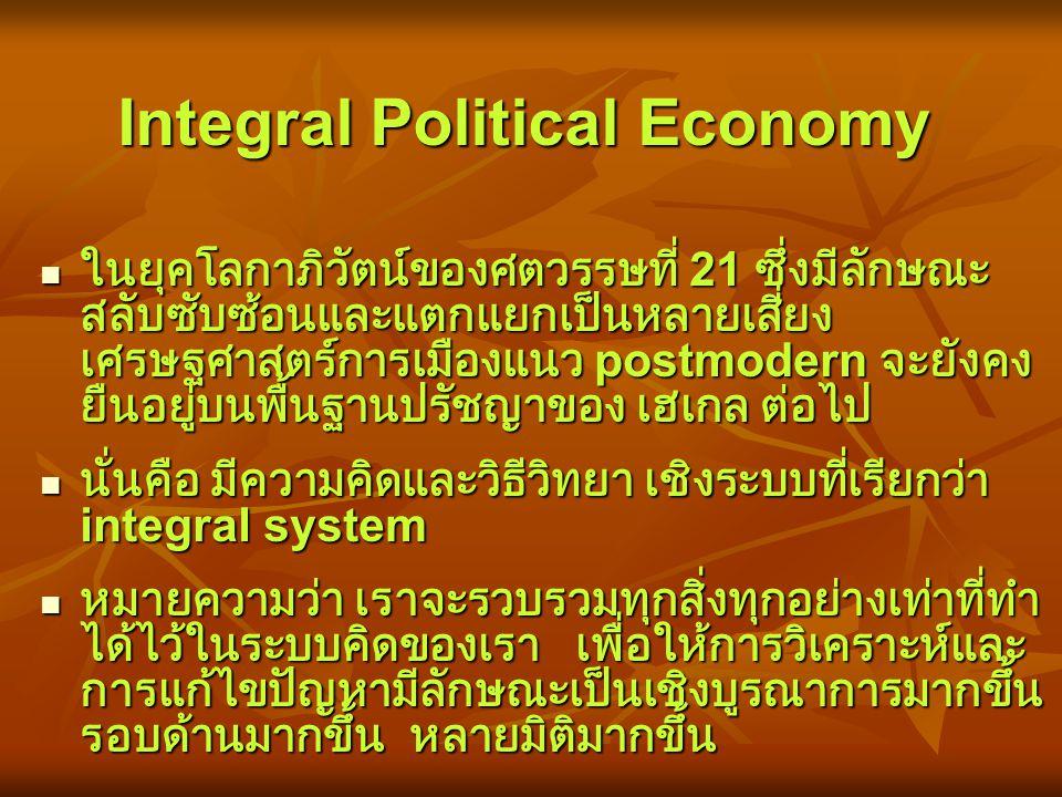 - การเคลื่อนไหวสังคม ระดับโลกและระดับท้องถิ่น เพื่อต่อสู้ กับการครอบครองของทุนนิยม โลก และการครอบงำโดยใช้ความคิด แบบ โลกาภิวัตน์ - Postmodern politica